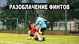 Как ПРАВИЛЬНО тренировать ФИНТЫ чтобы они ПОЛУЧАЛИСЬ в игре Разоблачение футбольных обучений