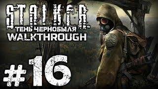 Прохождение S.T.A.L.K.E.R.: Тень Чернобыля — Часть #16: ПРИПЯТЬ / ЧАЭС