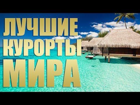 ТОП-5 ЛУЧШИХ КУРОРТОВ МИРА/Красивейшие места отдыха на Земле/Самые уникальные места на планете - Лучшие видео поздравления в ютубе (в высоком качестве)!