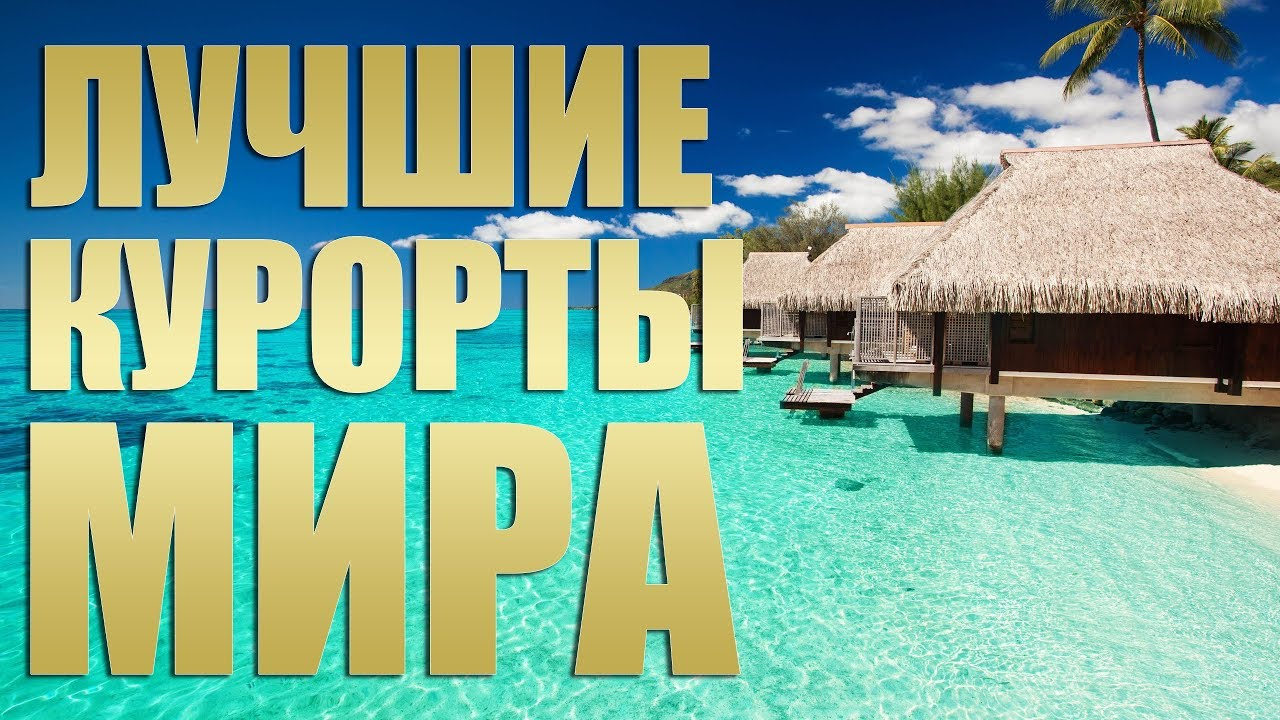 ТОП-5 ЛУЧШИХ КУРОРТОВ МИРА/Красивейшие места отдыха на Земле/Самые уникальные места на планете