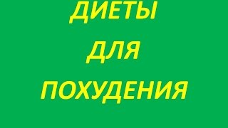 Овощная диета «Светофор»