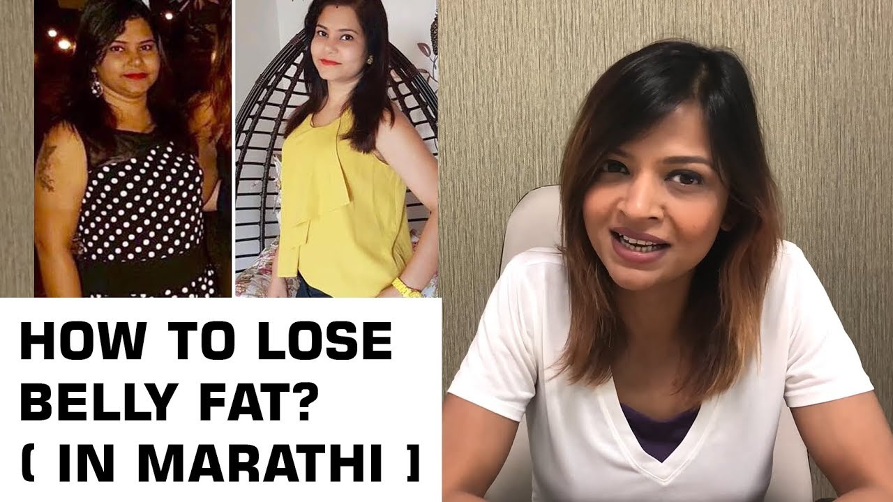 How to lose belly fat in marathi