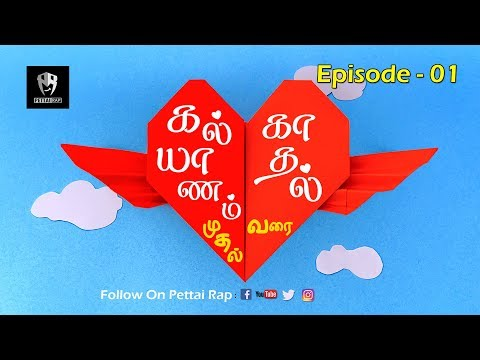Kalyanam Mudhal Kadhal Varai | Tamil Web Series | Episode 01 | Pettai Rap