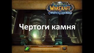 World Of Warcraft, достижение Повелитель слизнюков, (WoW 3.3.5), video 4K 60 fps
