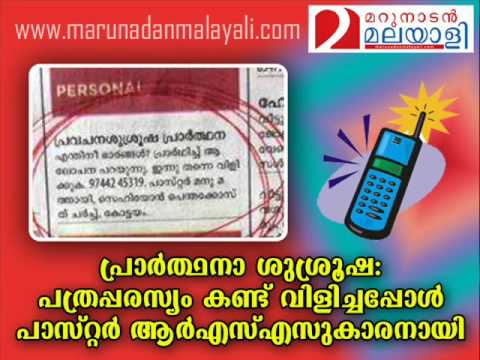 Marunadan Malayali - Call after advertisement about Praying