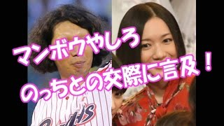 Perfume のっちとの 熱愛報道 マンボウやしろが ラジオで言及! 【YouTu...