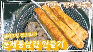 나만의 캠핑 필수품 웨버그릴 / 훈제 통삼겹 바베큐 /…