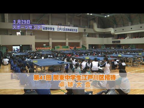 第41回 関東中学生江戸川区招待卓球大会