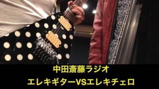 中田斎藤ラジオ053 空の体感となぜ人に習う必要があるのか?、そしてスタジオへ