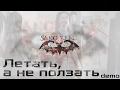 SANG REAL Летать а не ползать Live Demo 2017 mp3