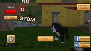 Как быстро заработать в игре симулятор собаки жизнь животных онлайн без читов