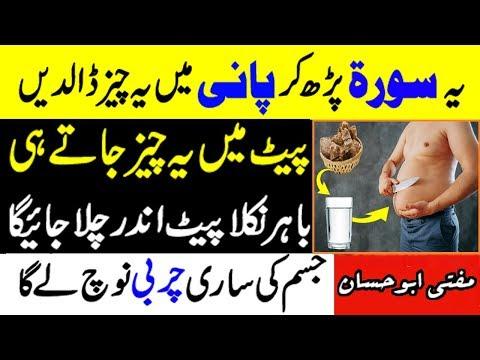 Wazifa for Weight Loss - Heeng Se Wazan Kam Karne Ka Tarika - وزن کم کرنے کا سب سے تیزترین عمل