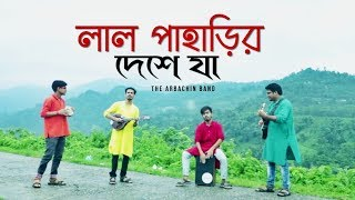 Lal-Paharir-Deshe-Ja-New-Version-The-Arbachin-Band-Folk-Studio-Bangla-New-Song-2020