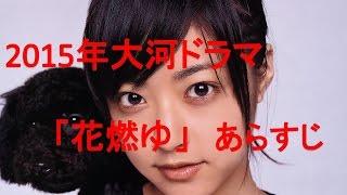 2015年NHK大河ドラマ 花燃ゆ 井上真央主演 キャスト あらすじ を紹介し...