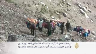 ثروات معدنية تواجه ضعف الإمكانات والفساد بأفغانستان