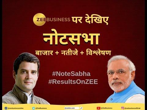 ZEE Business | Lok Sabha Elections 2019 LIVE : Part 01