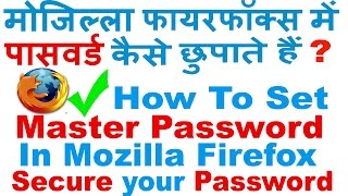 How To Set Master Password In Mozilla Firefox In Hindi/Urdu-2016 Step By Step Password Security