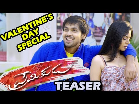Premikudu Movie | Teaser | Valentine's Day Special