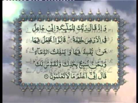 Surah Al-Baqarah v.1-62 with Urdu translation, Tilawat Holy Quran, Islam Ahmadiyya