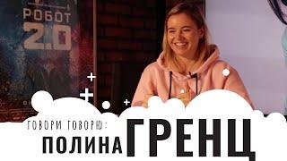 """Полина Гренц и Никита Джигурда о работе над озвучкой фильма  """"Робот 2.0"""""""