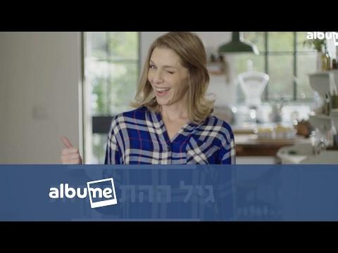 albume | גיל ההתבגרות, תענוג לכל הורה - קצר