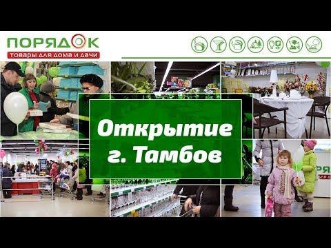 Открытие супермаркета Порядок в Тамбове