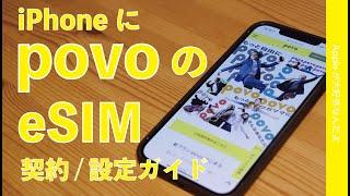 本日開始!auの新プラン「povo」のeSIMをiPhoneで!契約設定ガイド・新規契約でやってみました