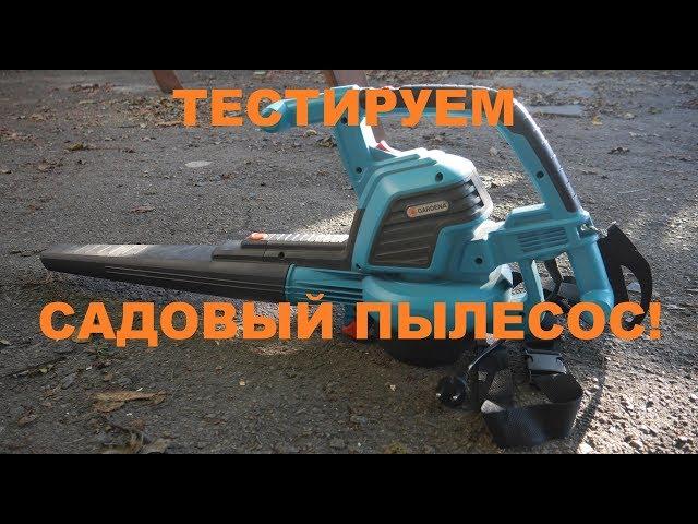 Тестирую воздуходув/садовый пылесос Gardena ErgoJet 3000