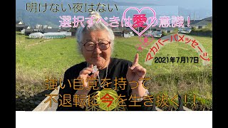 マカバーバ動画210717