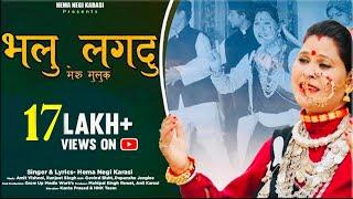 Bhalu Lagadu MeruMuluk || Garhwali Video || Hema Negi Karasi || Hnk Films