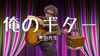 奥田民生 「俺のギター」 from 『サボテンミュージアム』 (2017.9.6 Release) Spotify: https://spoti.fi/3aovLel Apple Music: https://apple.co/3amj57N これは俺のギター...