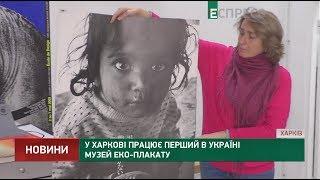 Перший в Україні музей еко-плакату