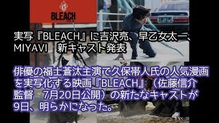実写『BLEACH』に吉沢亮、早乙女太一、MIYAVI 新キャスト発表 気になる...