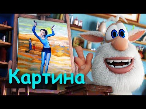 Буба - Картина (Серия 12) от KEDOO Мультфильмы для детей