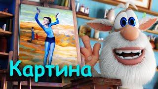 Буба - Картина (Серия 12) от KEDOO Мультфильмы для...