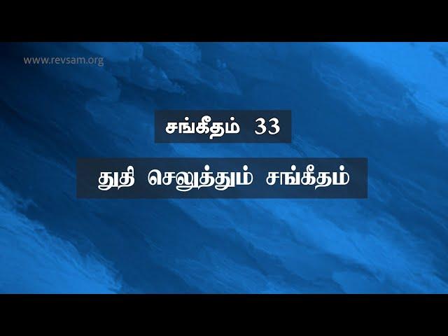 சங்கீதம் 33: துதி செலுத்தும் சங்கீதம்  | Sam P. Chelladurai | Weekly Prayer | AFT Church | 19-Mar-21