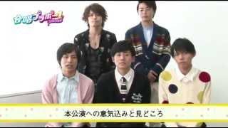 『合唱ブラボー!~ブラボー大作戦~』'13年6/6(木)〜16(日) 渋谷 CB...