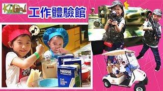 扮演醫生 軍人和廚師料理(工作體驗館)角色扮演過家家遊戲~ 旅行馬來西亞檳城(字幕)Kidland Penang George Town Malaysia Travel(Subtitle)
