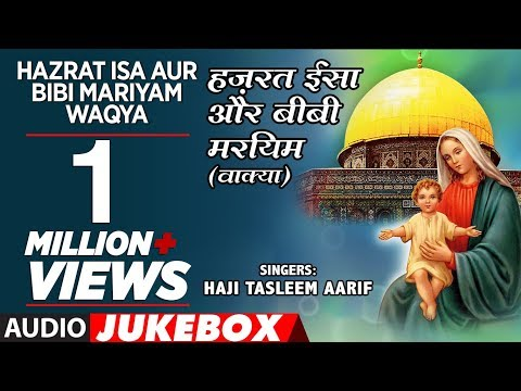 हज़रत ईसा और बीबी मरियम (AUDIO JUKEBOX)Latest Song 2017|| Tasleem Aarif || T-Series IslamicMusic