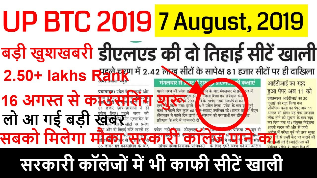 up btc online form Admission/up deled 2019 online counselling Result,FEES,Allotted,Vaccant Seat Stas
