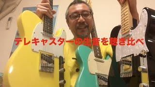 エレキ・ギターの生音で比べる(テレキャスター) thumbnail