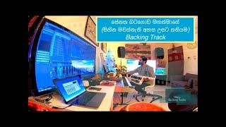 Ananthayata Yanawamai Backing Track (Senaka Batagoda) Lyrics On Screen