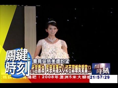 林志玲落淚、言承旭神傷之謎?! 2011年 第0976集 2200 關鍵時刻