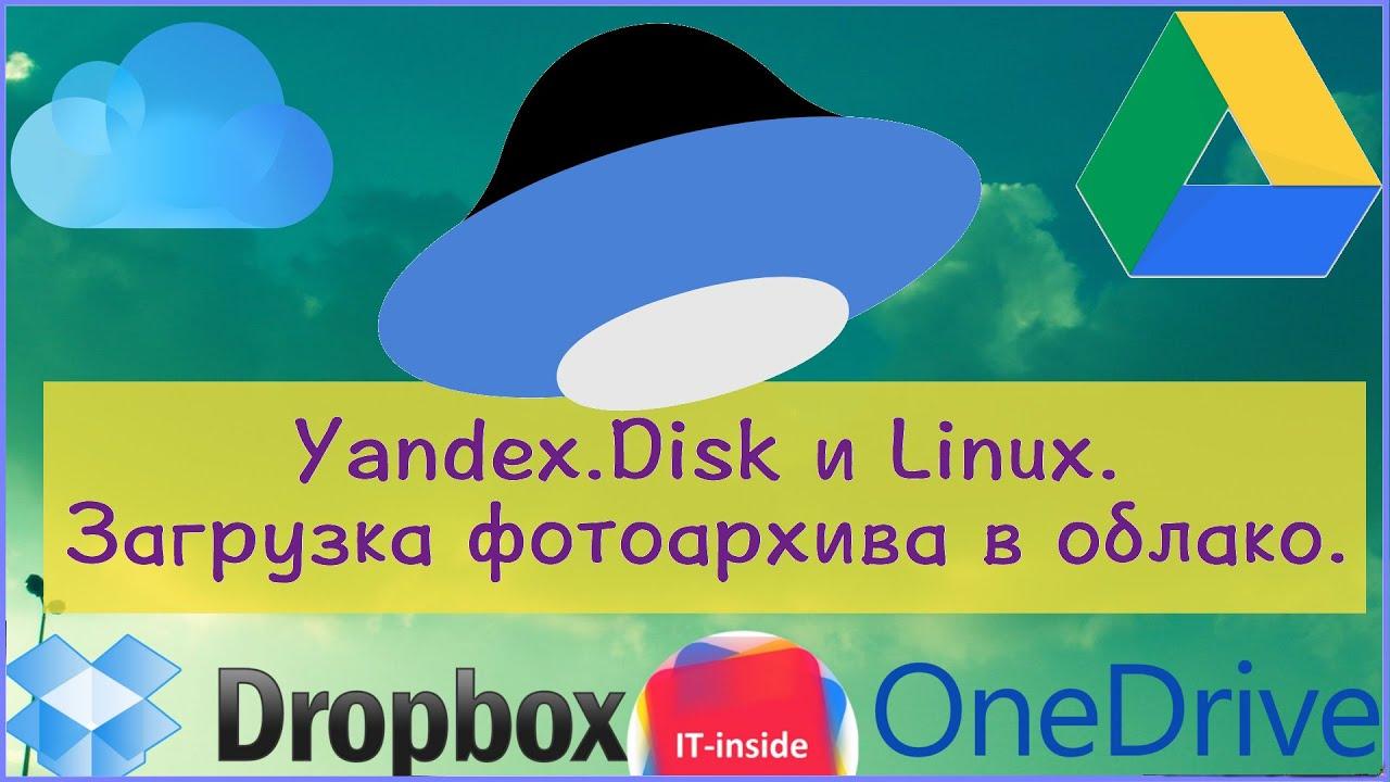 Yandex Disk и Linux  Загрузка фотоархива в облако