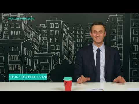 Навальный: События в