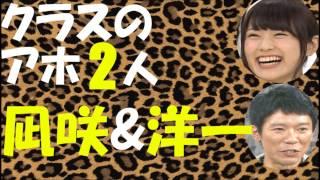クラスのアホ2人 凪咲&洋一【NMB48】【渋谷凪咲】