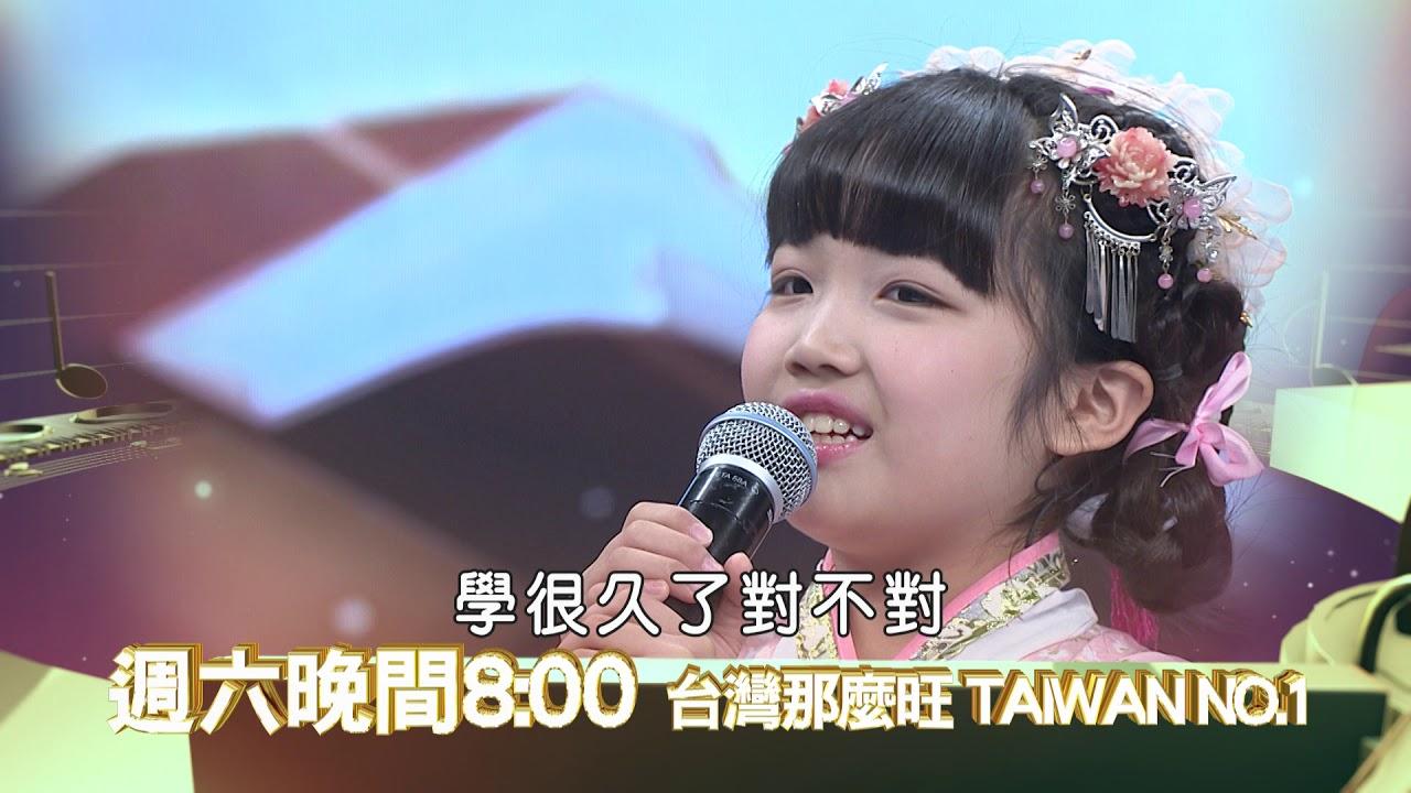 5/5臺灣那麼旺promo3 - YouTube