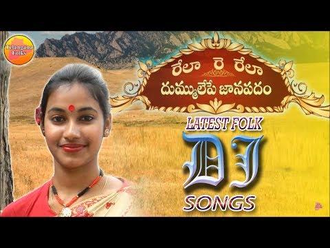 Rela Re Rela Dj Song | Telangana Folk Dj Song | Private Janapada Geethalu Dj Songs | New Dj Songs
