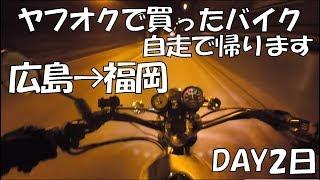 【生放送】2日目 ヤフオクで買ったバイク。大阪で受け取って自走で福岡に帰るまで帰れまてん('▽') thumbnail