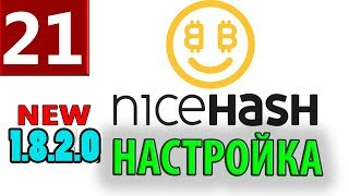 НОВАЯ ВЕРСИЯ! Nicehash miner legacy 1.8.2.0 Настройка для майнинга на gtx 1060 I Bitcoin 7000$